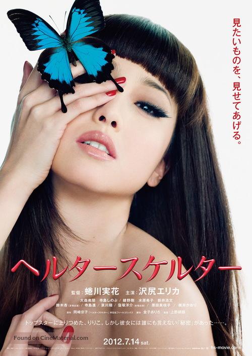 Herutâ sukerutâ - Japanese Movie Poster
