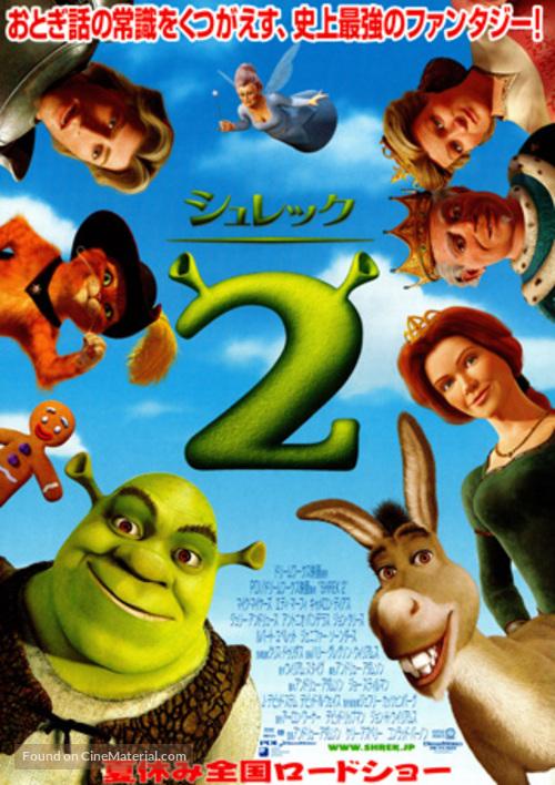 Shrek 2 - Japanese Movie Poster
