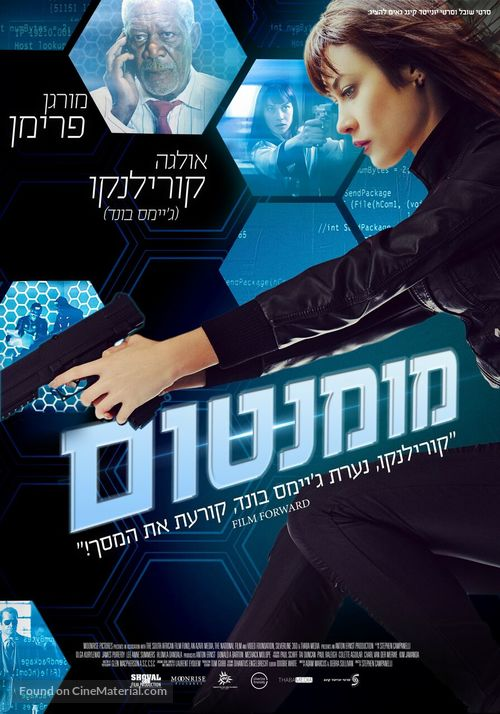 Momentum - Israeli Movie Poster