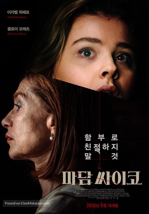 Greta - South Korean Movie Poster