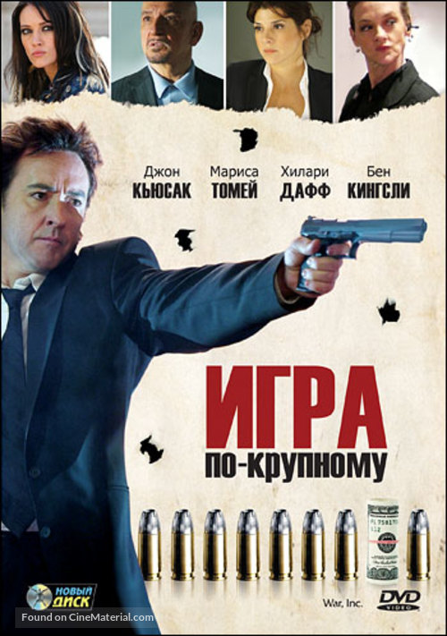 War, Inc. - Russian Movie Cover