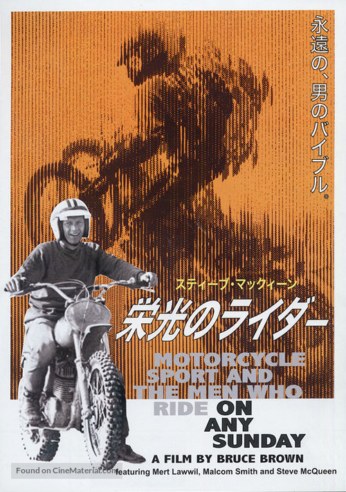 On Any Sunday - Japanese Movie Poster