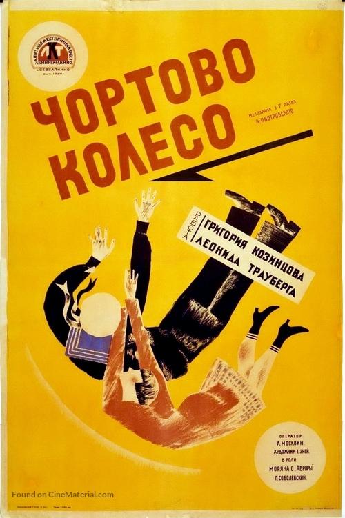 Chyortovo koleso - Russian Movie Poster
