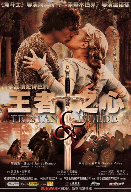 Tristan And Isolde - Chinese poster