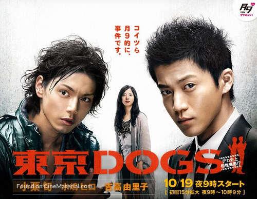 """Tôkyô Dogs"" - Japanese Movie Poster"