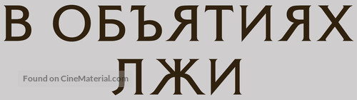 Greta - Russian Logo