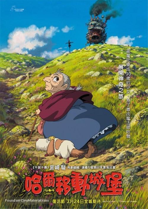 Hauru no ugoku shiro - Hong Kong Movie Poster