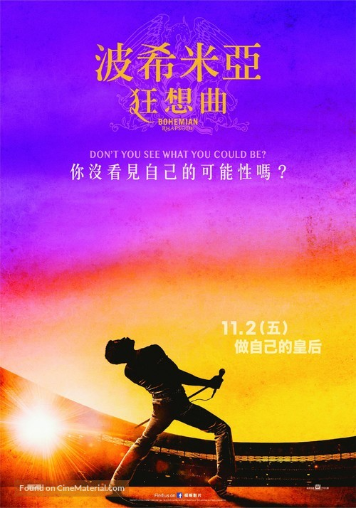 Bohemian Rhapsody - Taiwanese Movie Poster