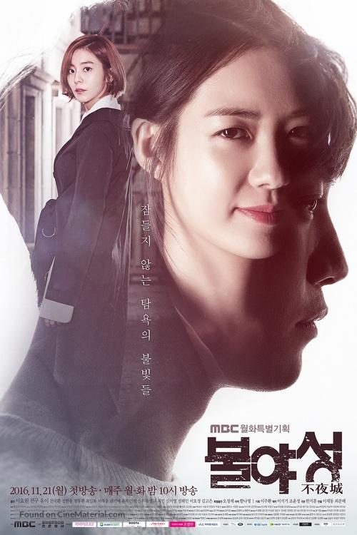 """Bulyaseong"" - South Korean Movie Poster"