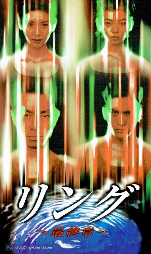 Ringu: Saishûshô - Japanese Movie Cover