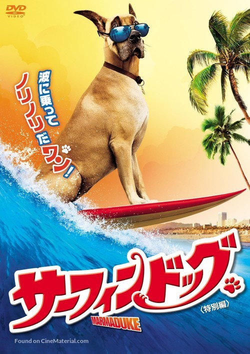 Marmaduke - Japanese DVD movie cover