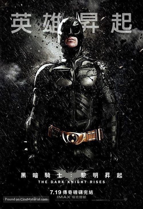 The Dark Knight Rises - Taiwanese Movie Poster