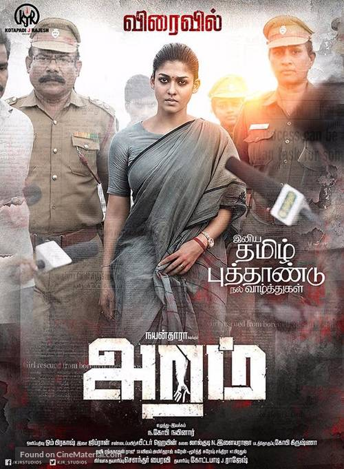 Aramm - IMDb - Indian Movie Poster