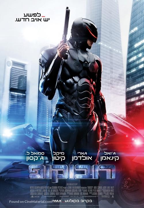 RoboCop - Israeli Movie Poster