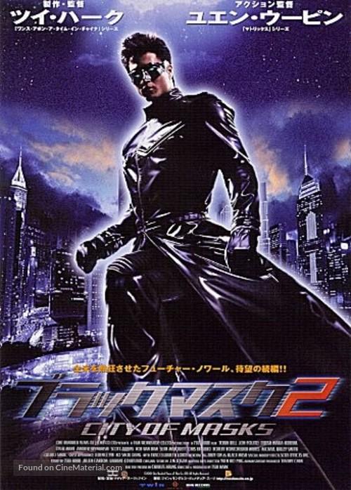 Black Mask 2: City of Masks - Japanese poster