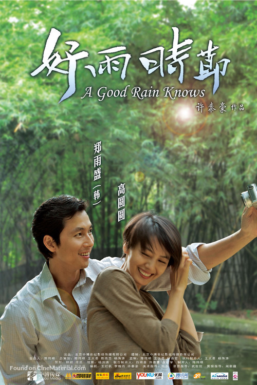 A Good Rain Knows - Chinese Movie Poster