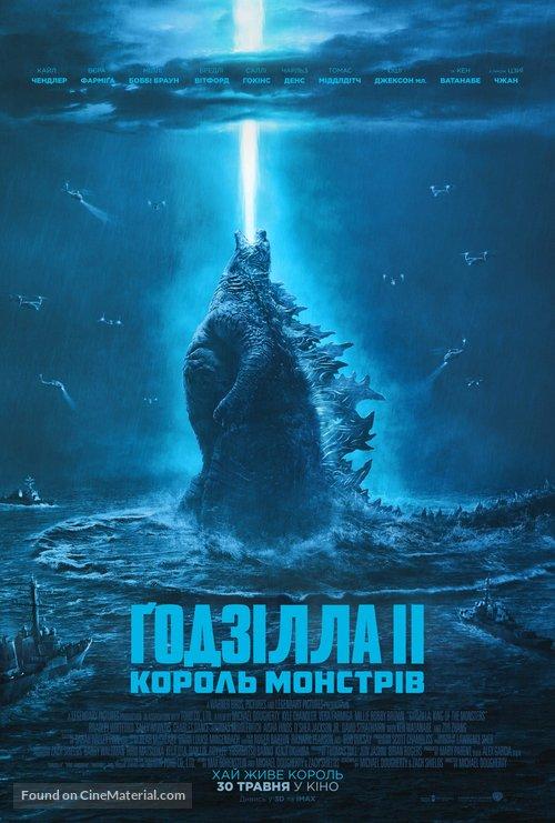 Godzilla: King of the Monsters - Ukrainian Movie Poster