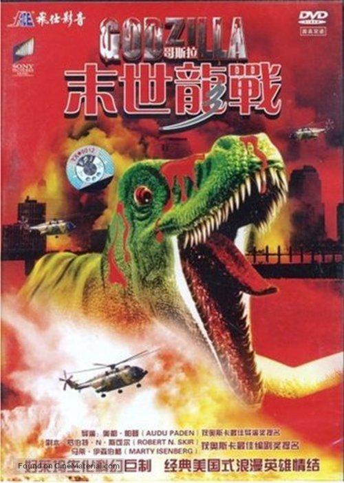 """Godzilla: The Series"" - Chinese DVD movie cover"