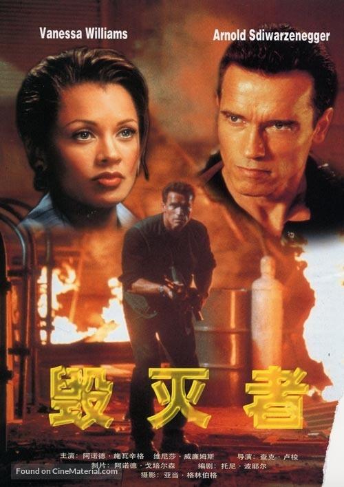 Eraser 1996 Hong Kong Movie Poster