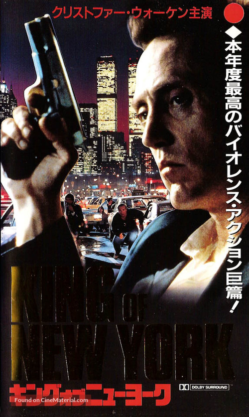 King of New York - Japanese Movie Poster
