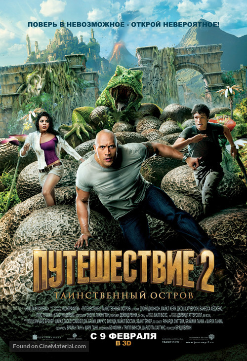 Journey 2: The Mysterious Island - Russian Movie Poster