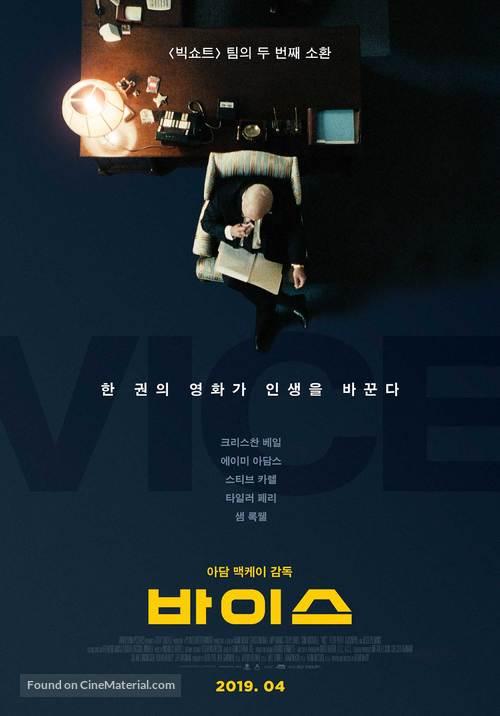Vice - South Korean Movie Poster