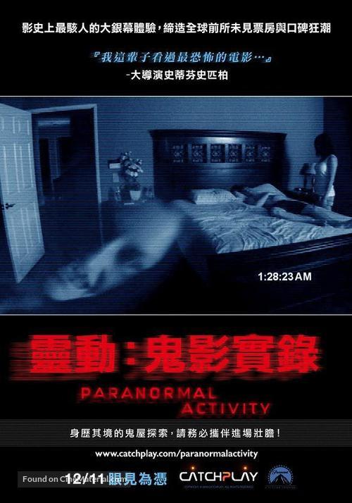 Paranormal Activity - Taiwanese Movie Poster