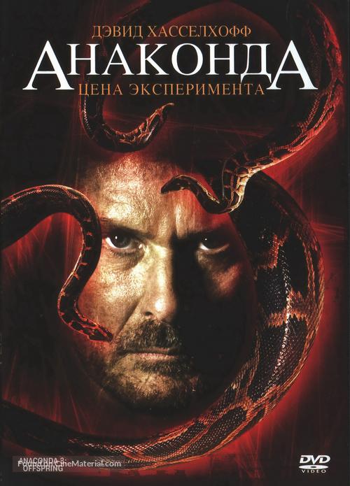Anaconda III - Russian Movie Cover
