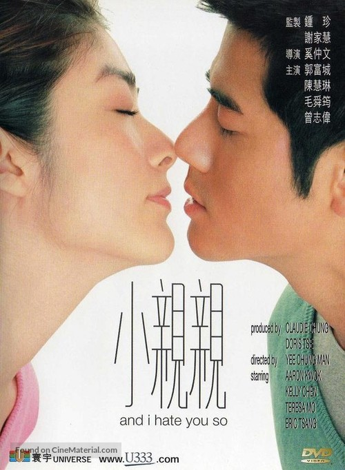 Siu chan chan - Hong Kong Movie Cover