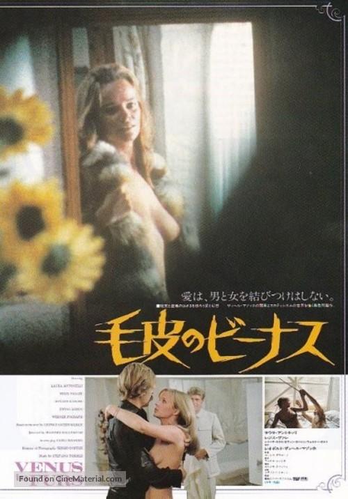 Paroxismus - Japanese Movie Poster