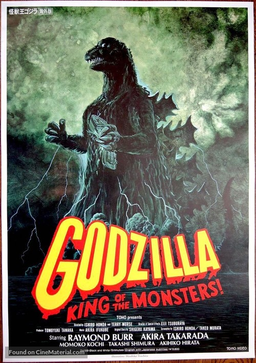 Godzilla, King of the Monsters! - Japanese Movie Poster