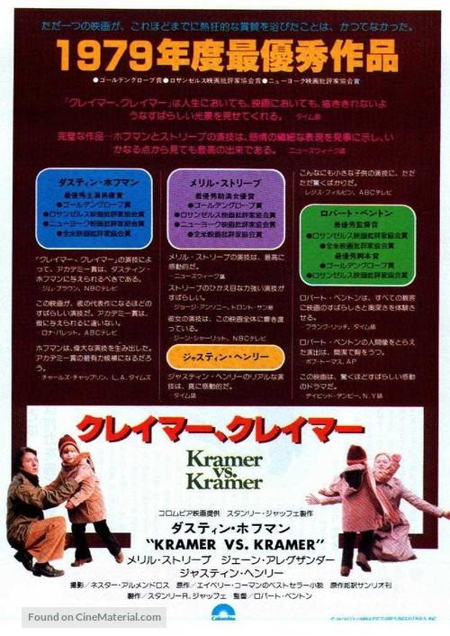 Kramer vs. Kramer - Japanese Movie Poster