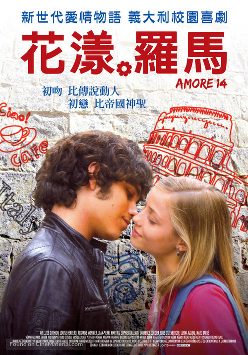 Amore 14 - Taiwanese Movie Poster