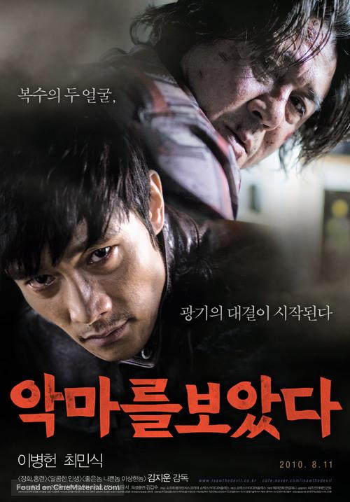 Akmareul boatda - South Korean Movie Poster