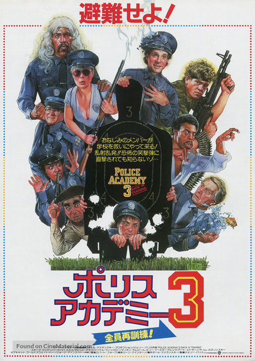 Police Academy 3: Back in Training - Japanese Movie Poster