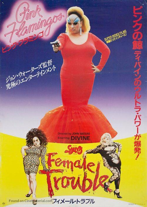 Pink Flamingos - Japanese Movie Poster