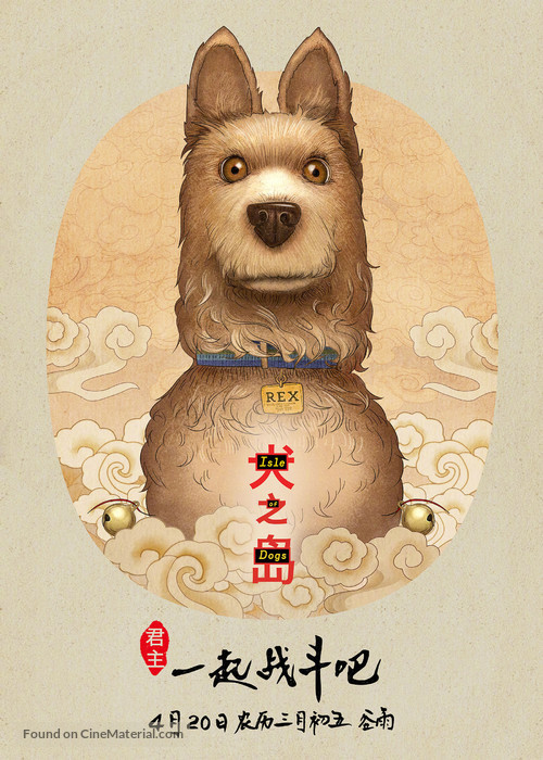 Isle Of Dogs 2018 Chinese Movie Poster