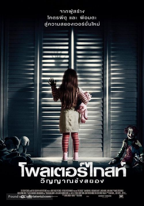 Poltergeist - Thai Movie Poster