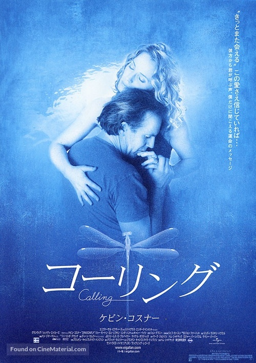 Dragonfly - Japanese Movie Poster