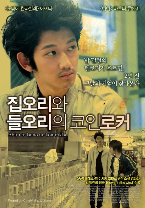 Ahiru to kamo no koinrokkâ - South Korean Movie Poster