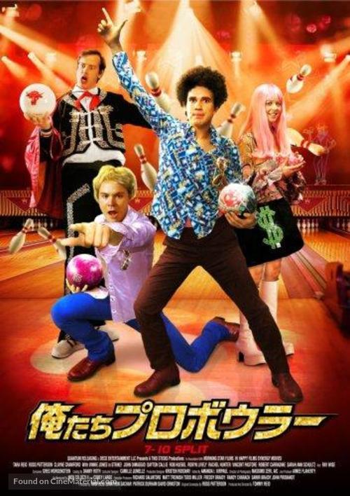 7-10 Split - Japanese Movie Cover