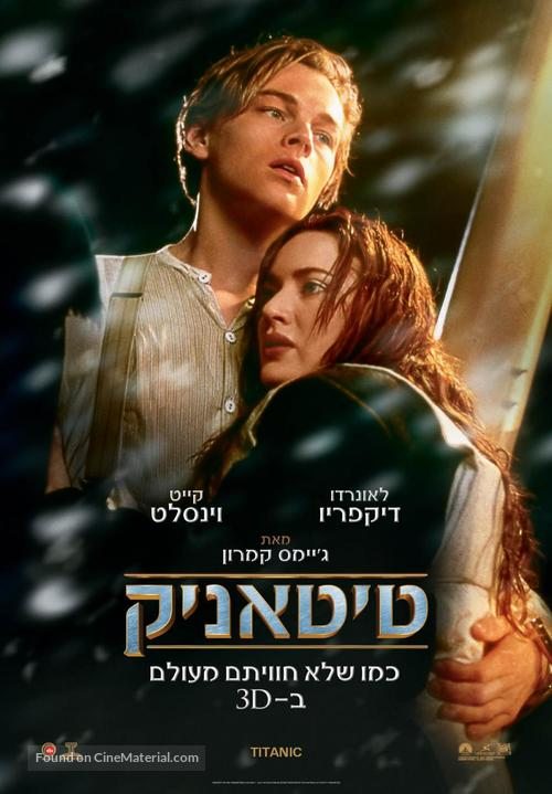 Titanic - Israeli Movie Poster