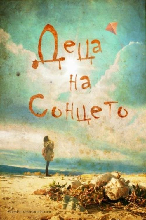 Deca na sonceto - Macedonian poster