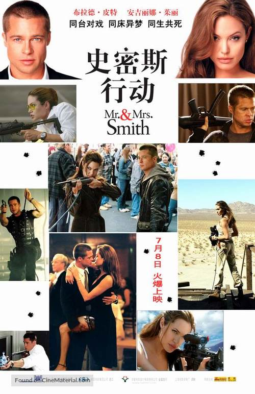 Mr. & Mrs. Smith - Chinese Movie Poster