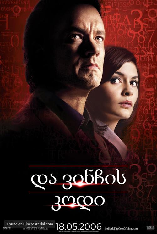 The Da Vinci Code - Georgian Movie Poster