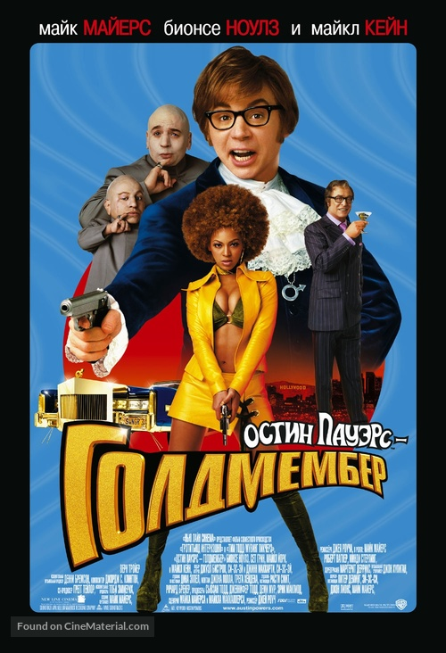 Austin Powers in Goldmember - Russian Movie Poster
