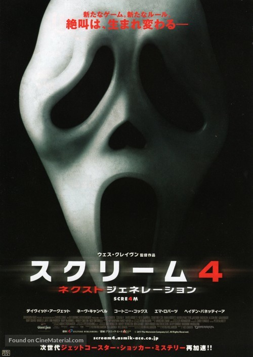 Scream 4 - Japanese Movie Poster