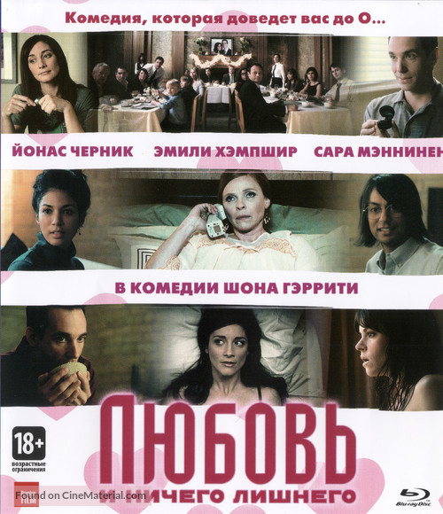 My Awkward Sexual Adventure - Russian Blu-Ray cover