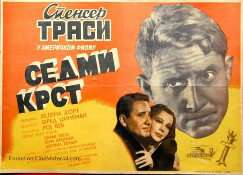 The Seventh Cross - Russian Movie Poster