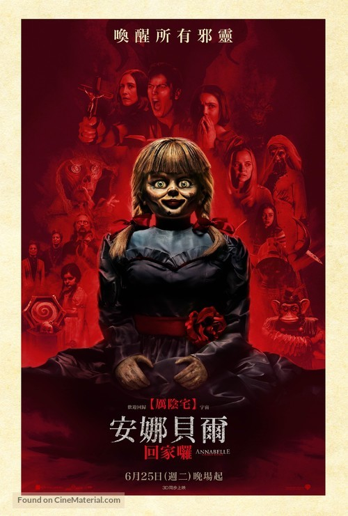 Annabelle Comes Home - Taiwanese Movie Poster